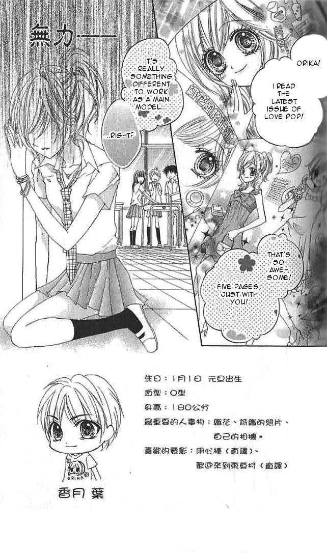 Aozora Pop 12 Page 2