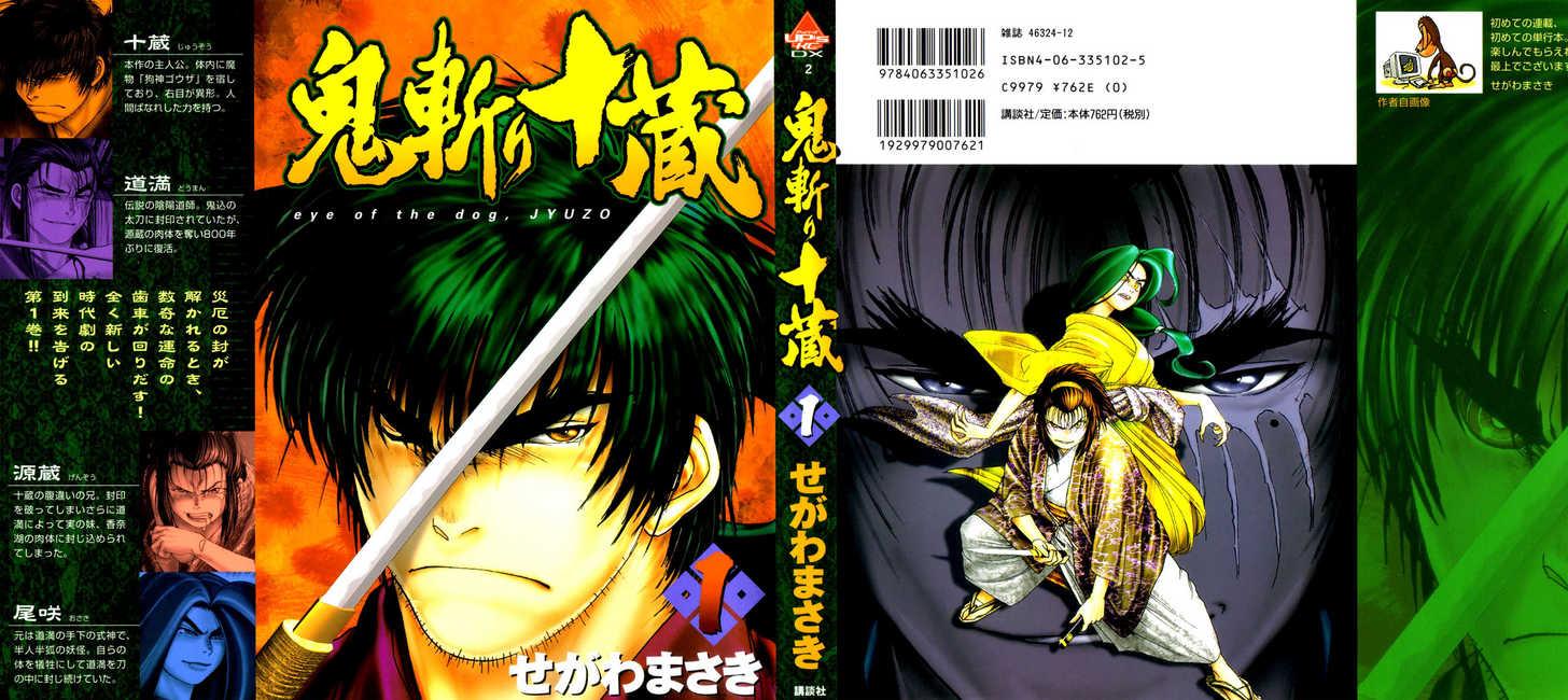 Onikiri Jyuzo 1 Page 1