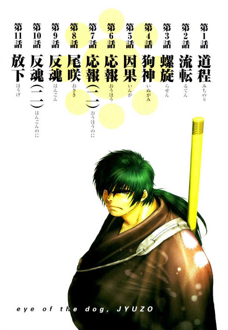 Onikiri Jyuzo 1 Page 3