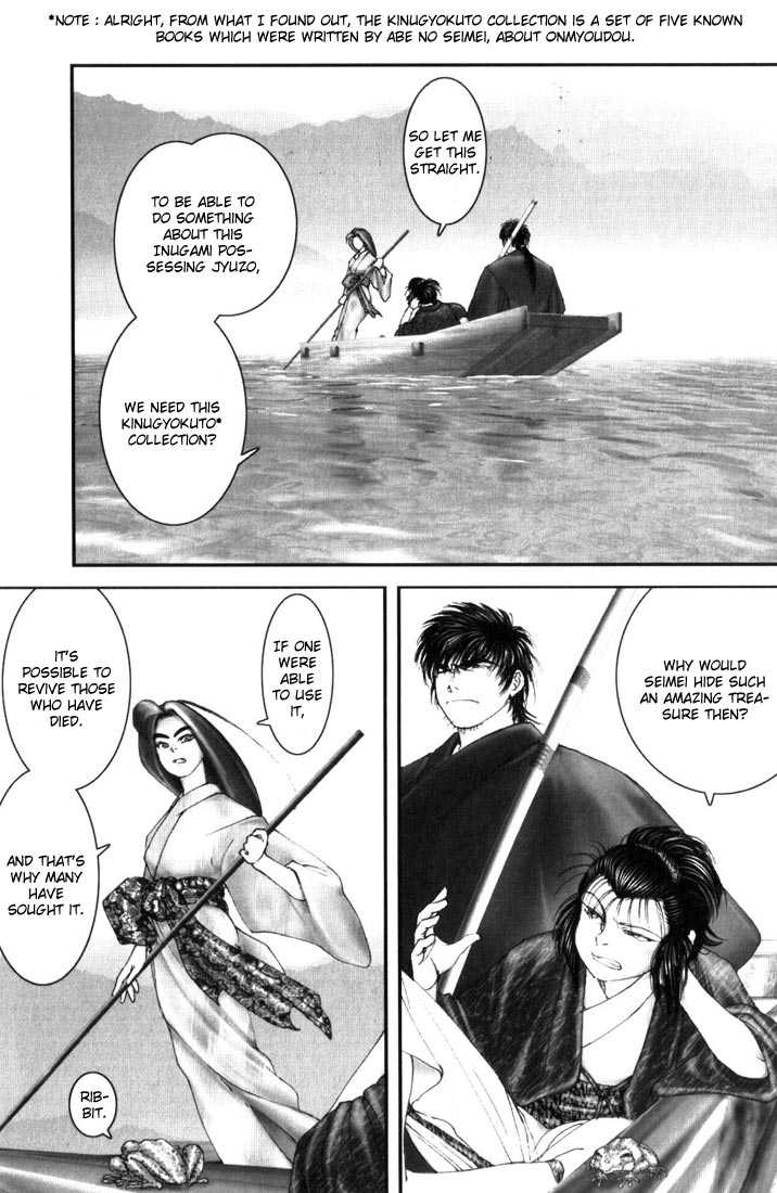 Onikiri Jyuzo 6 Page 1