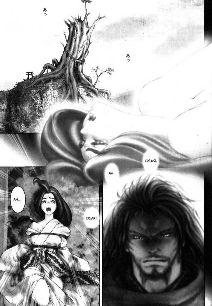 Onikiri Jyuzo 8 Page 1