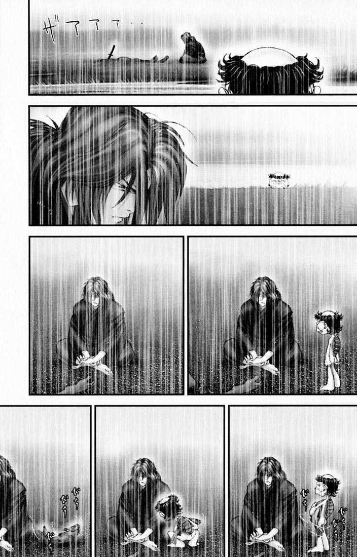 Onikiri Jyuzo 26 Page 1