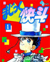 Magic Kaitou