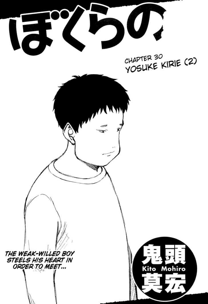 Bokurano 30 Page 1