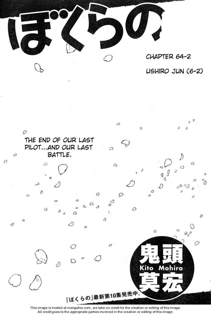 Bokurano 64.2 Page 1