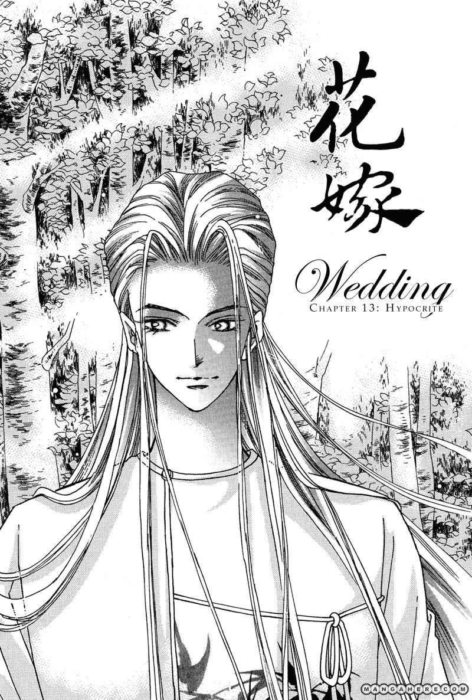 Wedding 13 Page 2
