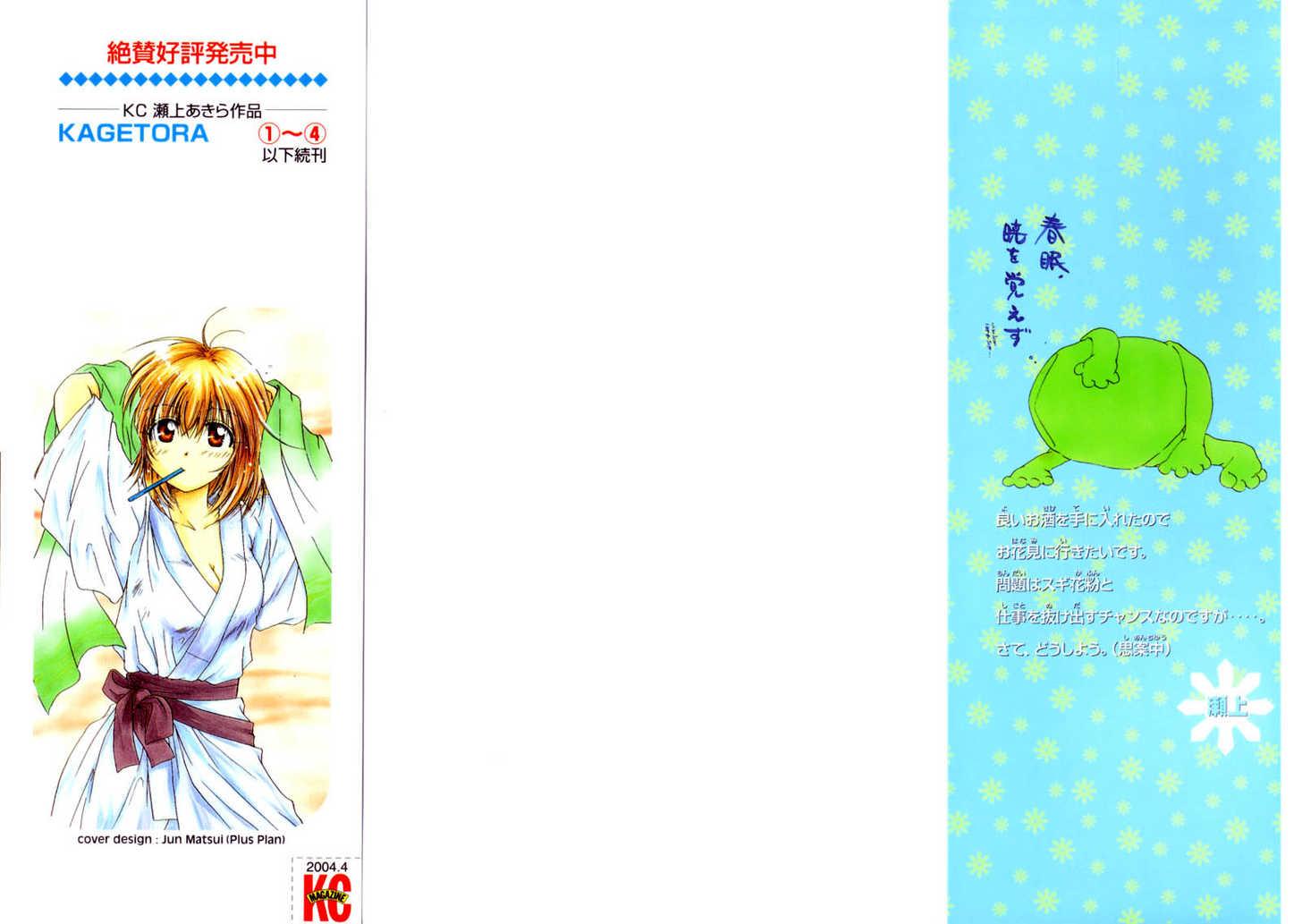 Kagetora 16 Page 2