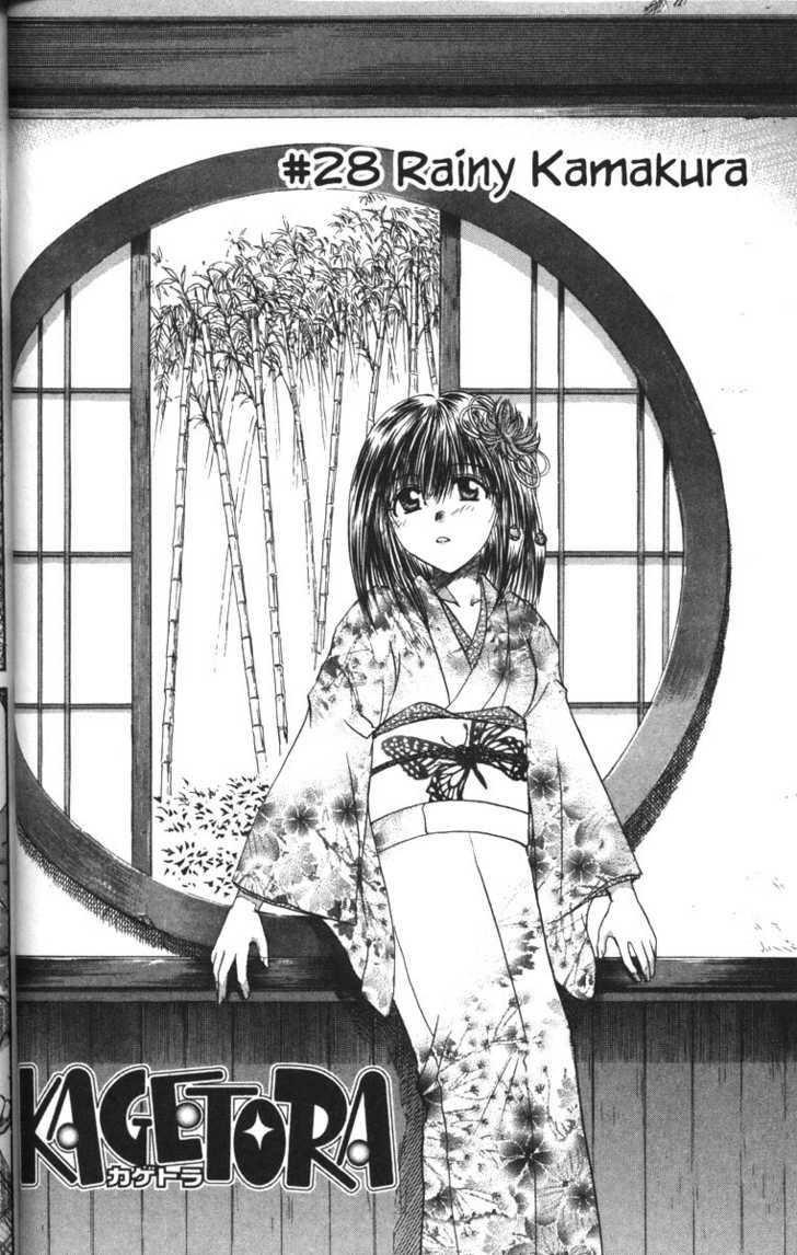 Kagetora 28 Page 1