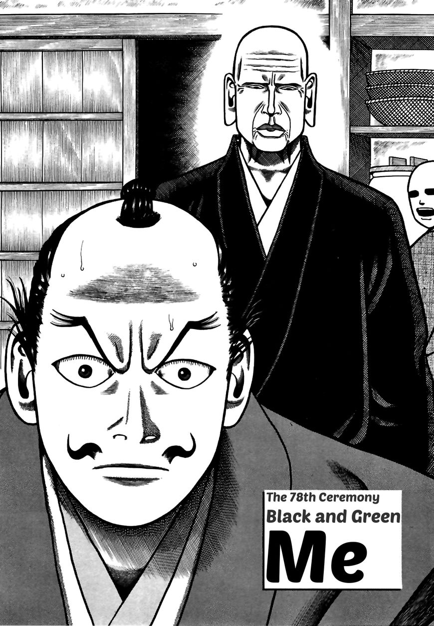 Hyougemono 78 Page 2