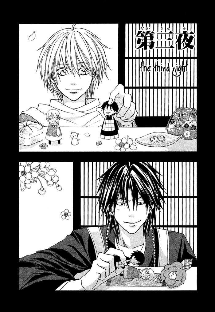 Toukaidou Hisame - Kagerou 3 Page 1