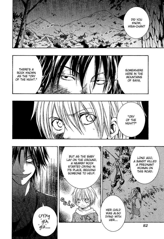 Toukaidou Hisame - Kagerou 3 Page 2