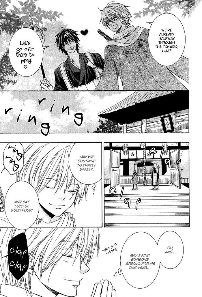 Toukaidou Hisame - Kagerou 4 Page 1