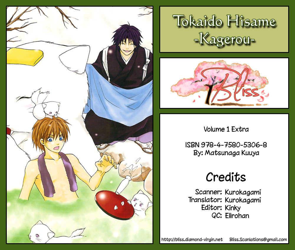 Toukaidou Hisame - Kagerou 4.5 Page 1