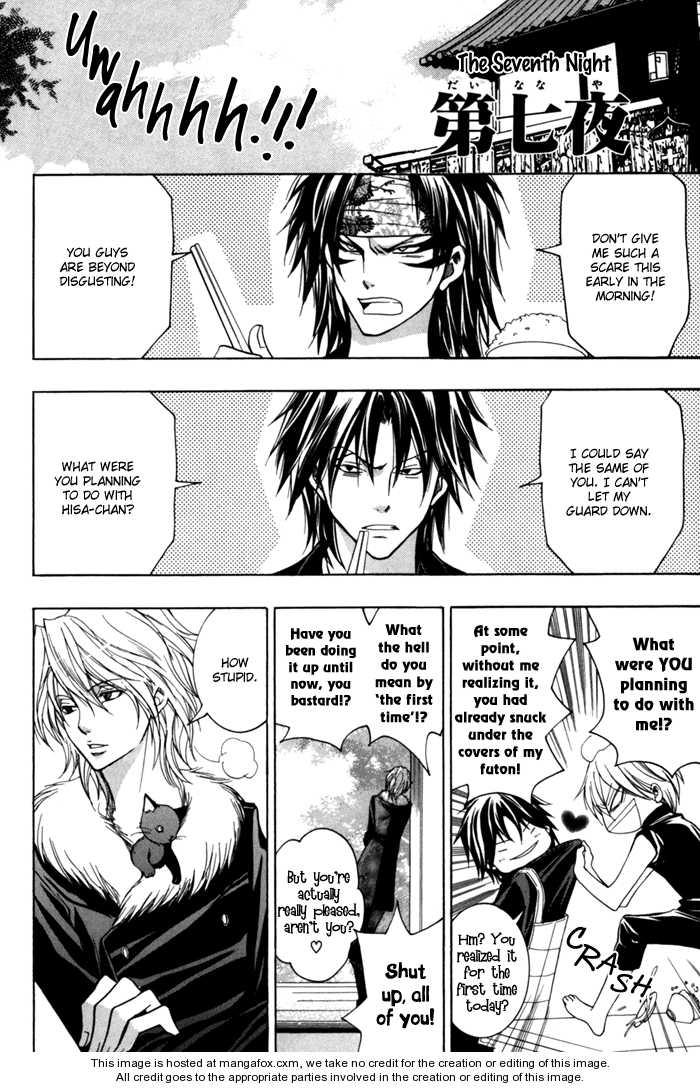 Toukaidou Hisame - Kagerou 7 Page 4