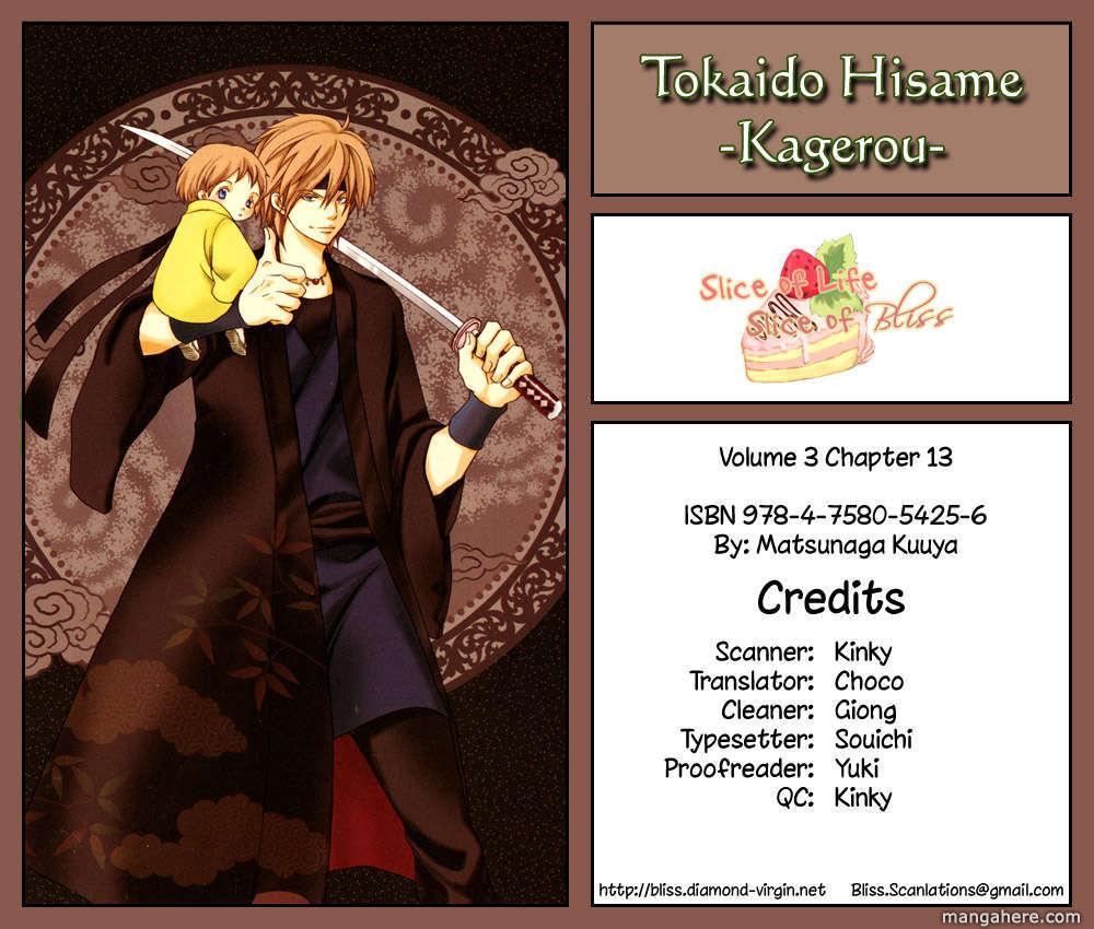 Toukaidou Hisame - Kagerou 13 Page 1
