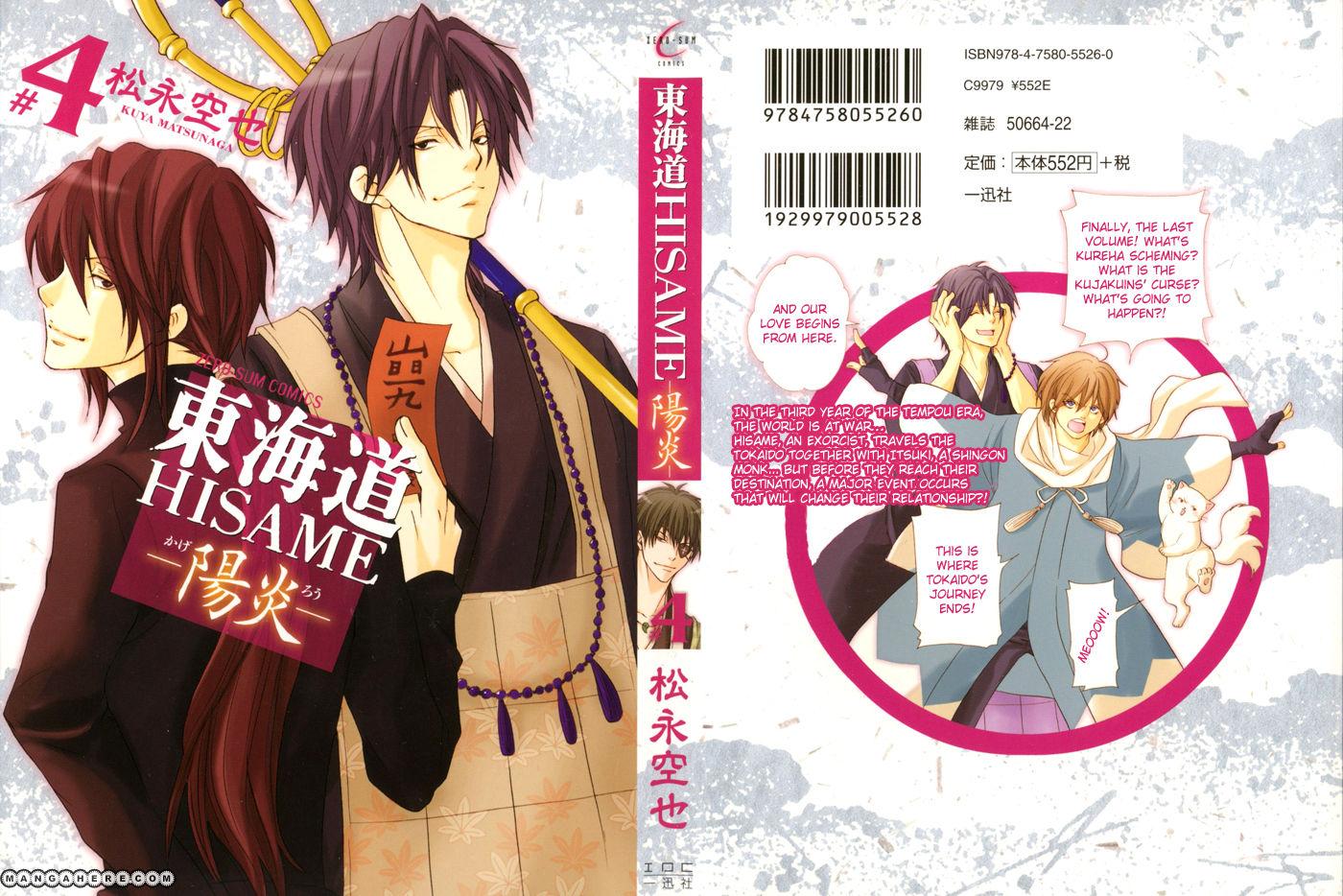 Toukaidou Hisame - Kagerou 16 Page 1