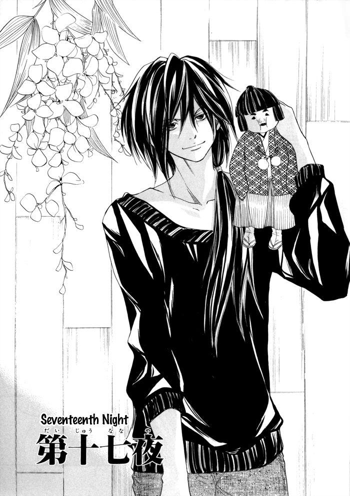 Toukaidou Hisame - Kagerou 17 Page 2