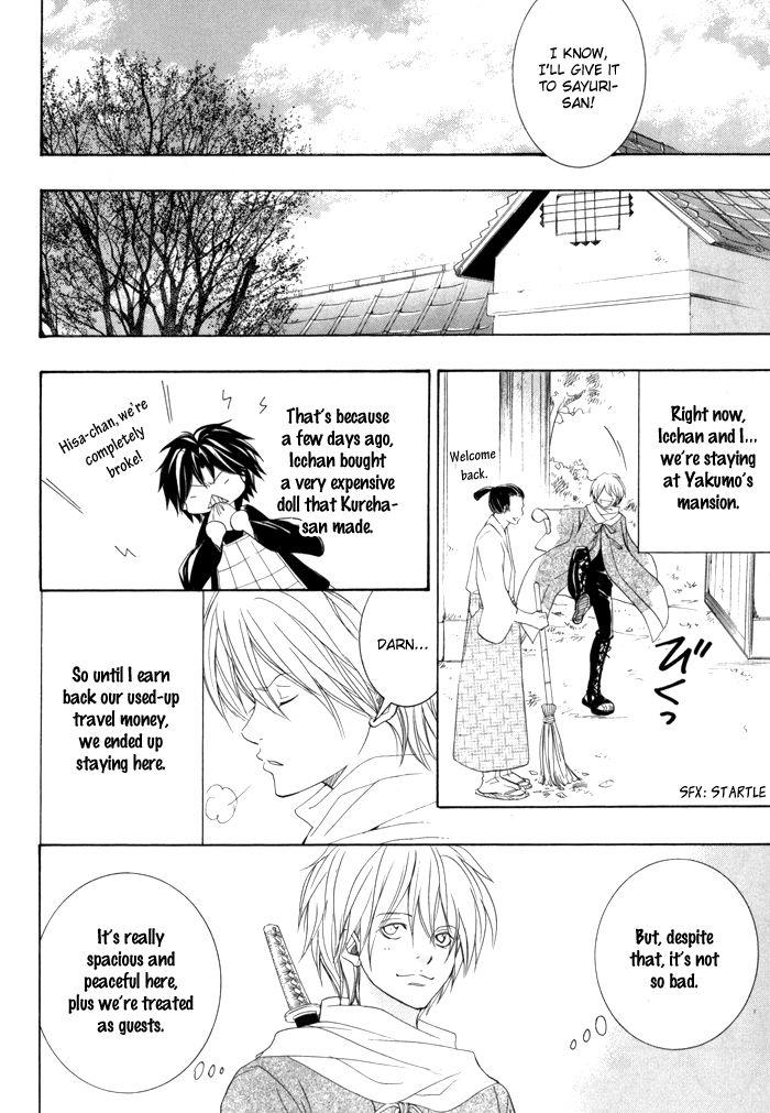 Toukaidou Hisame - Kagerou 18 Page 3