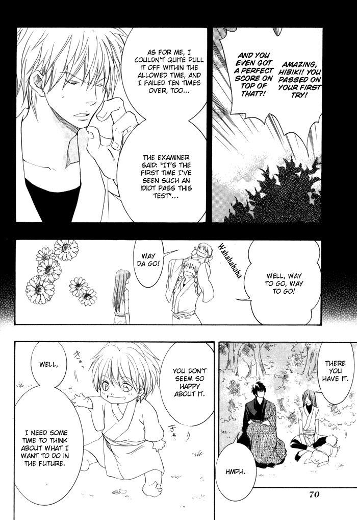 Toukaidou Hisame - Kagerou 19 Page 3