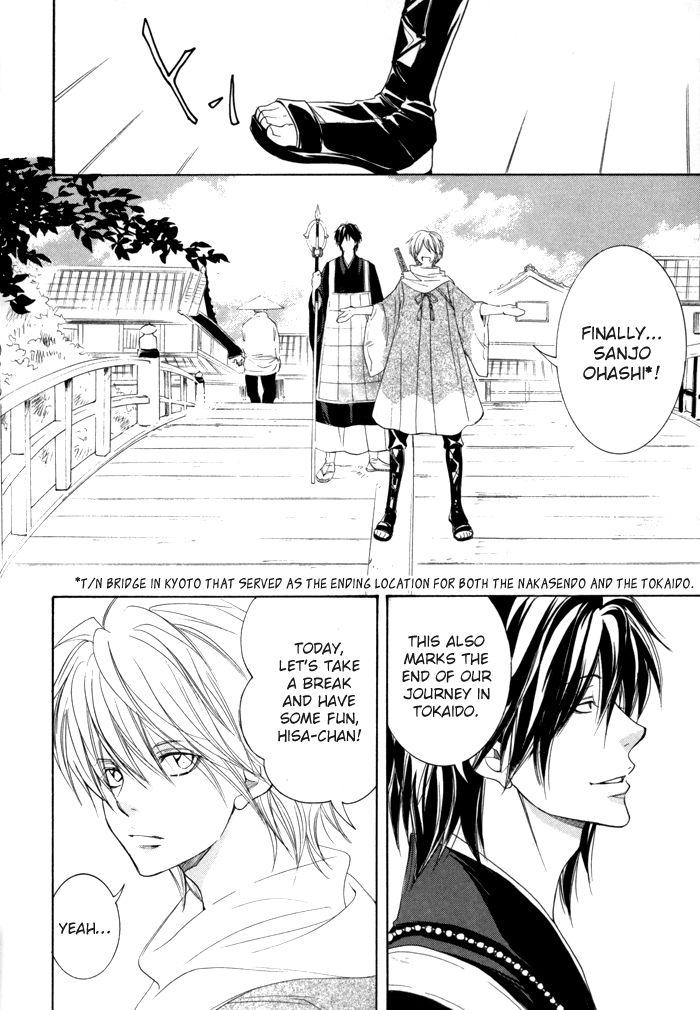 Toukaidou Hisame - Kagerou 21 Page 3