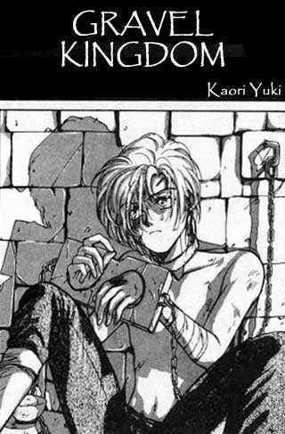 Sareki Oukoku 1 Page 1