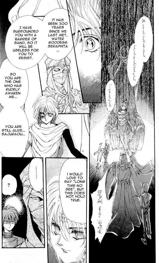 Sareki Oukoku 4 Page 2