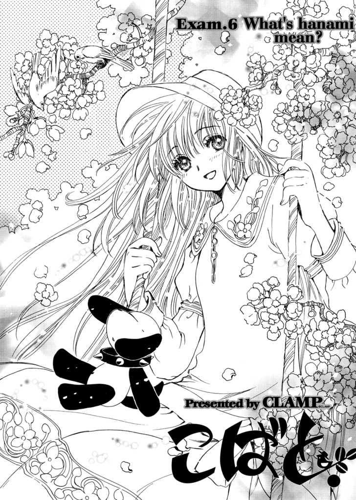 Kobato 6 Page 1