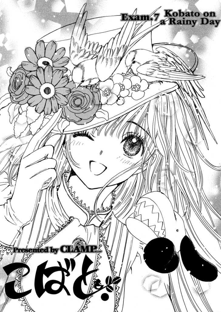 Kobato 7 Page 1