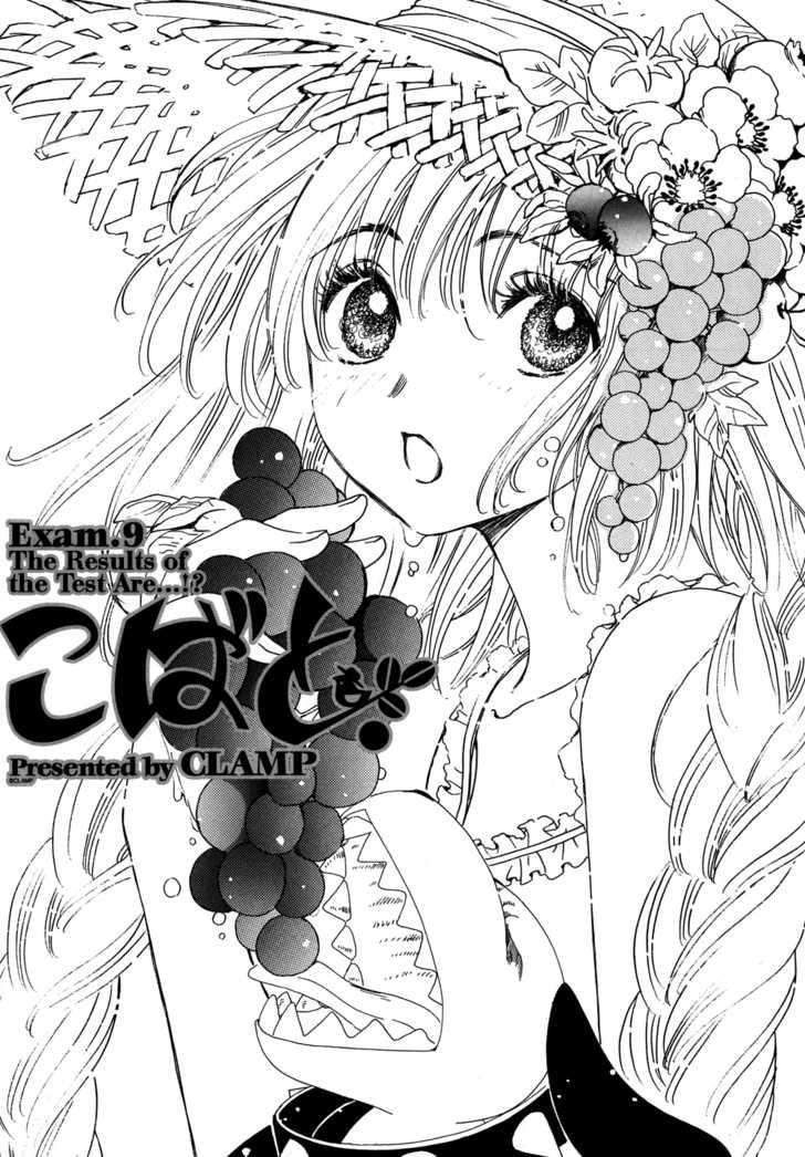 Kobato 9 Page 1