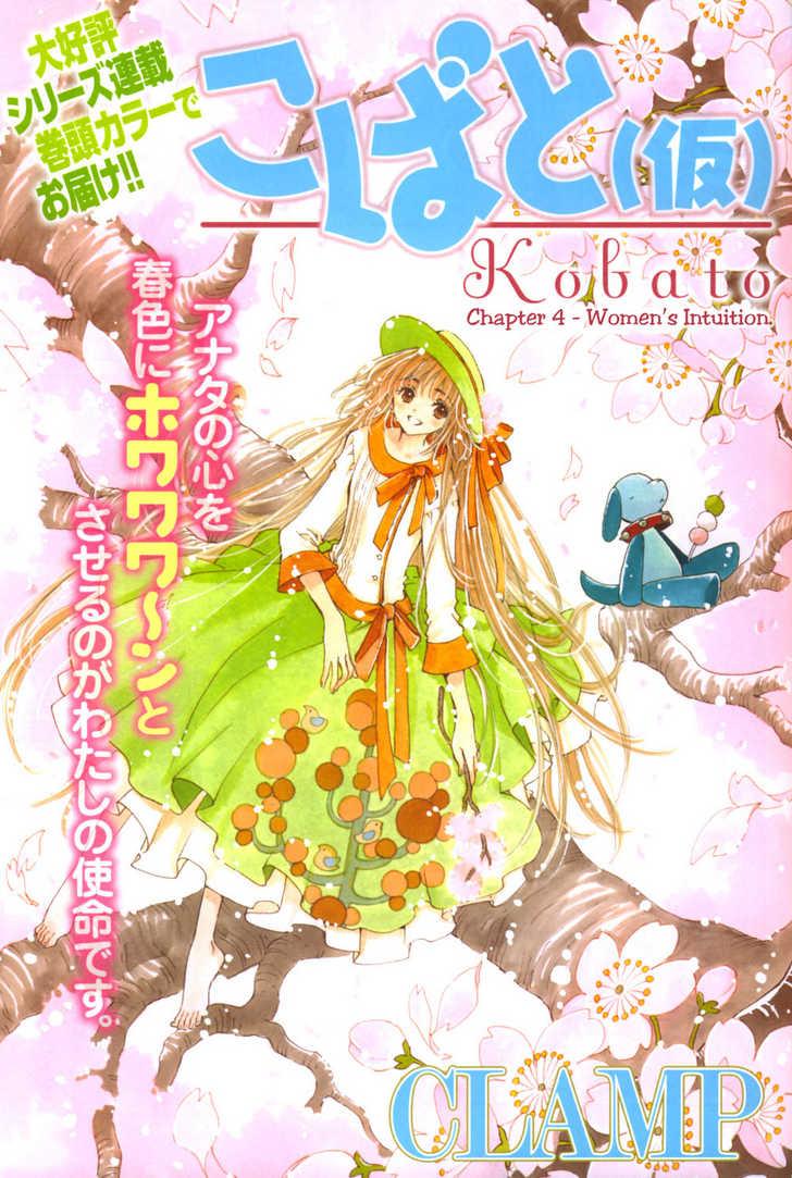 Kobato 4 Page 2