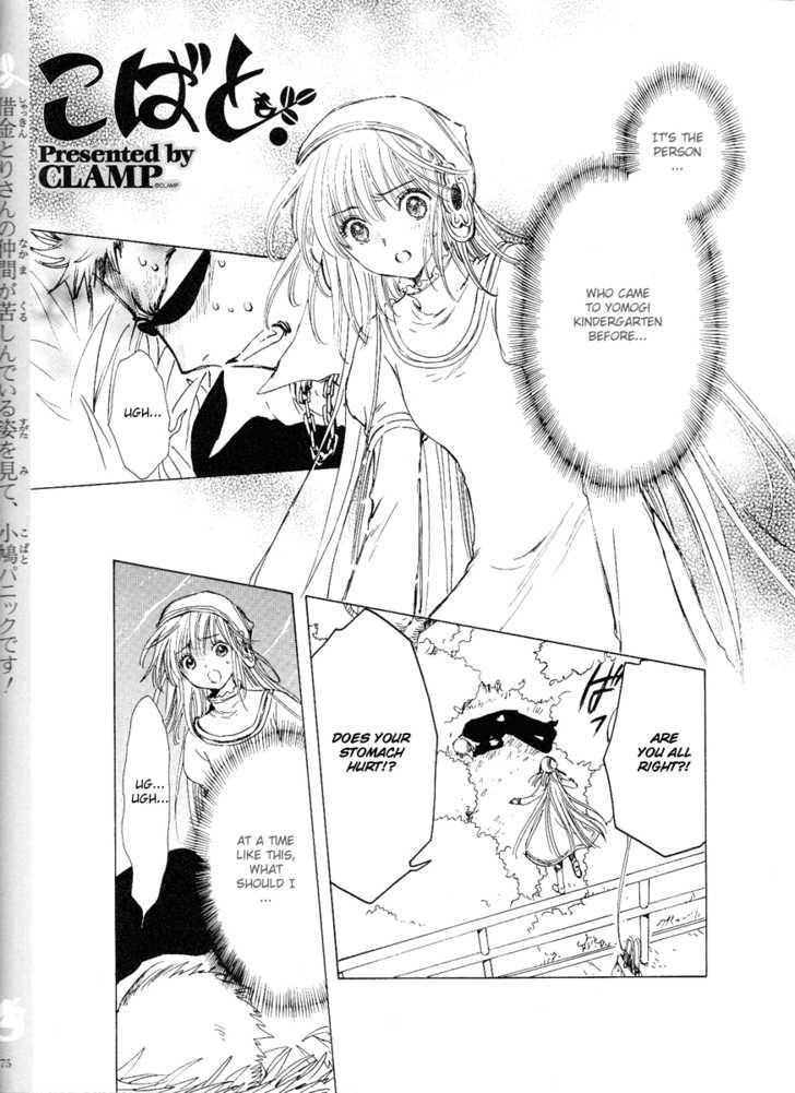 Kobato 6.5 Page 2