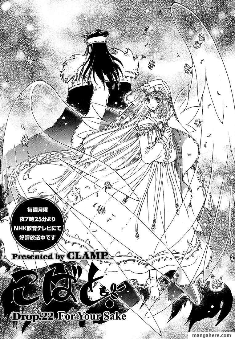 Kobato 22 Page 2