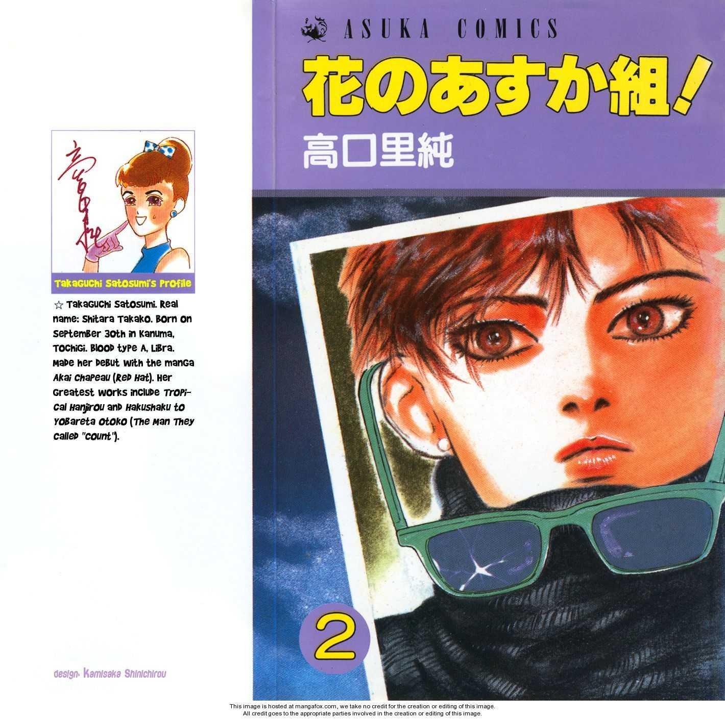 Hana no Asukagumi! 1 Page 1