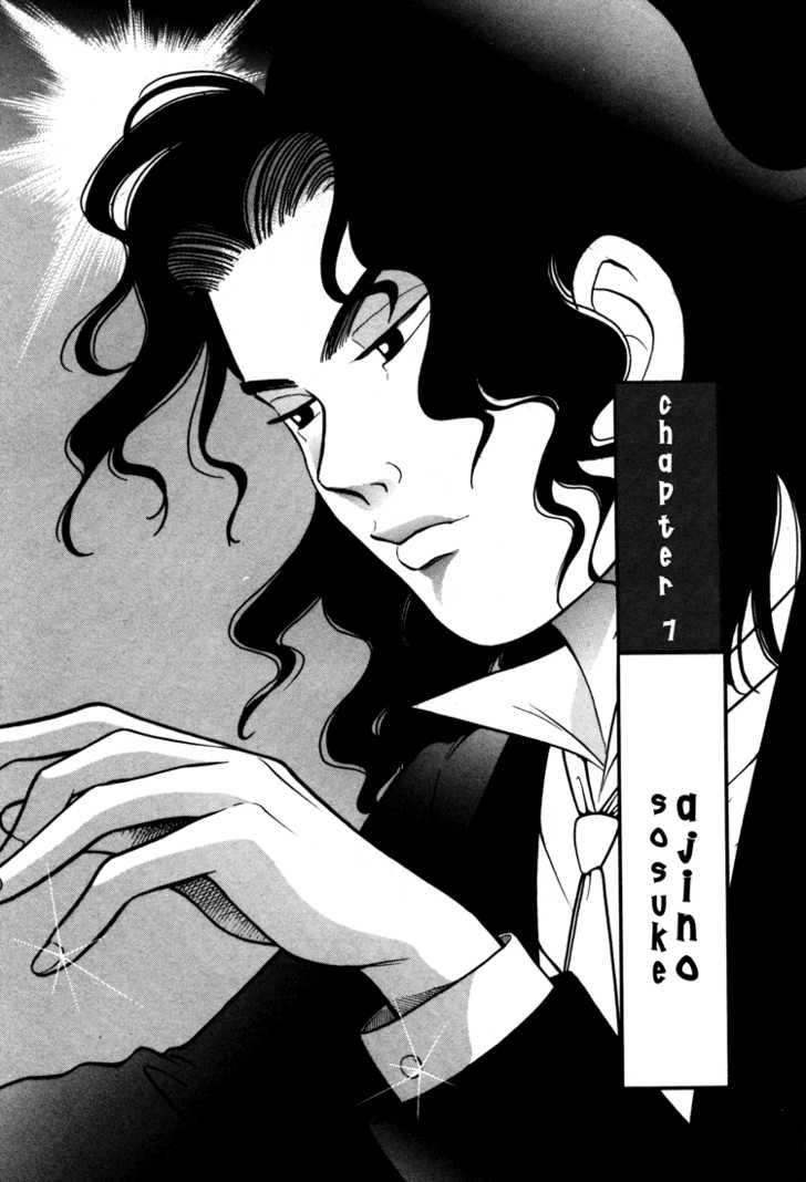 Piano no Mori 7 Page 1