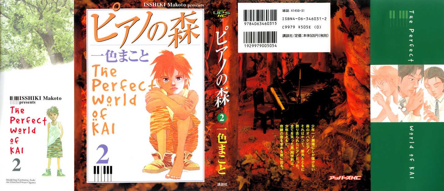 Piano no Mori 8 Page 2