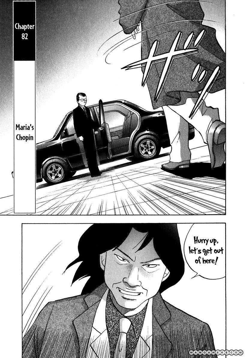 Piano no Mori 82 Page 2