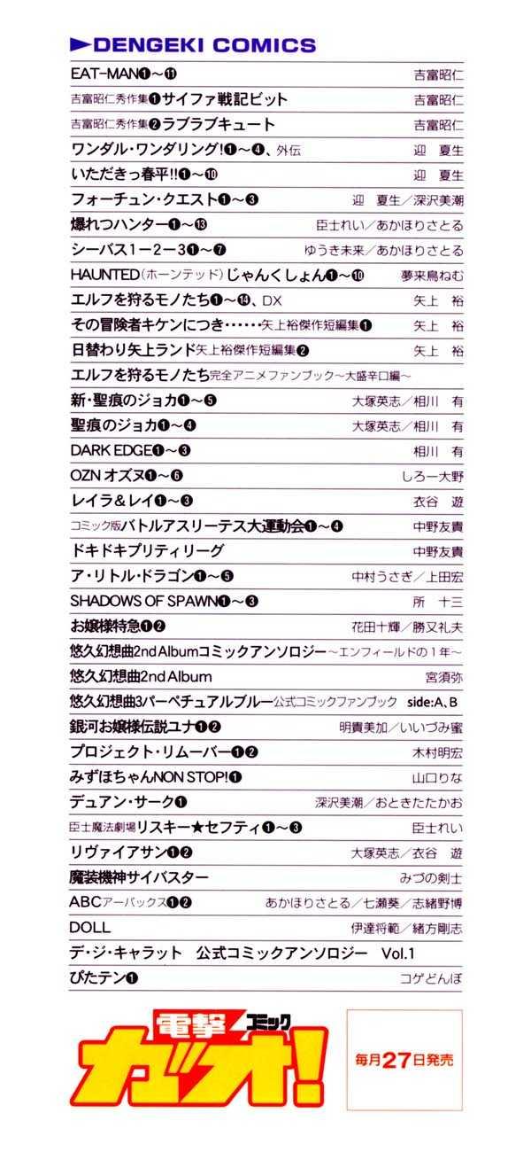 Pita-Ten 7 Page 2