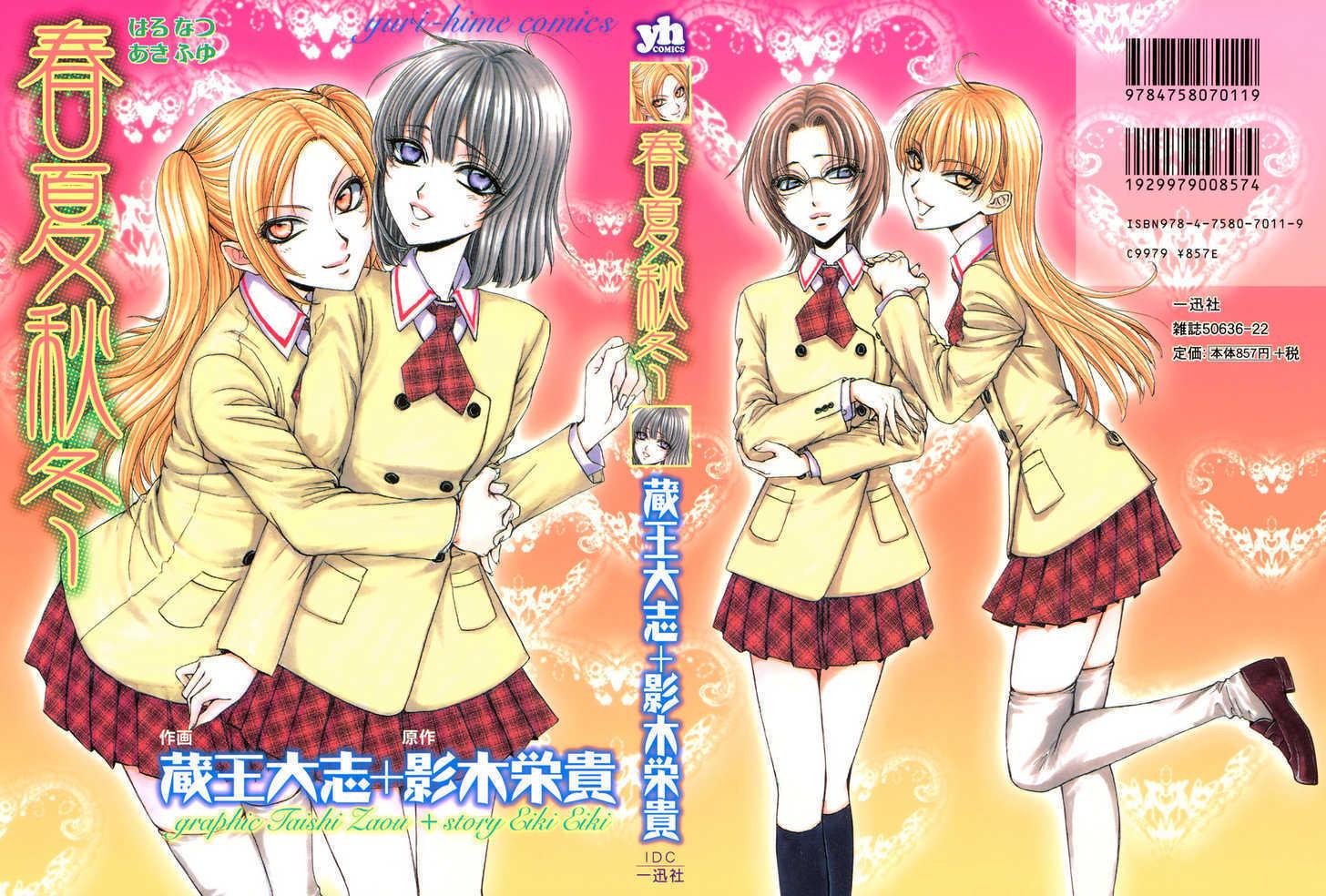 Haru Natsu Aki Fuyu 5 Page 1