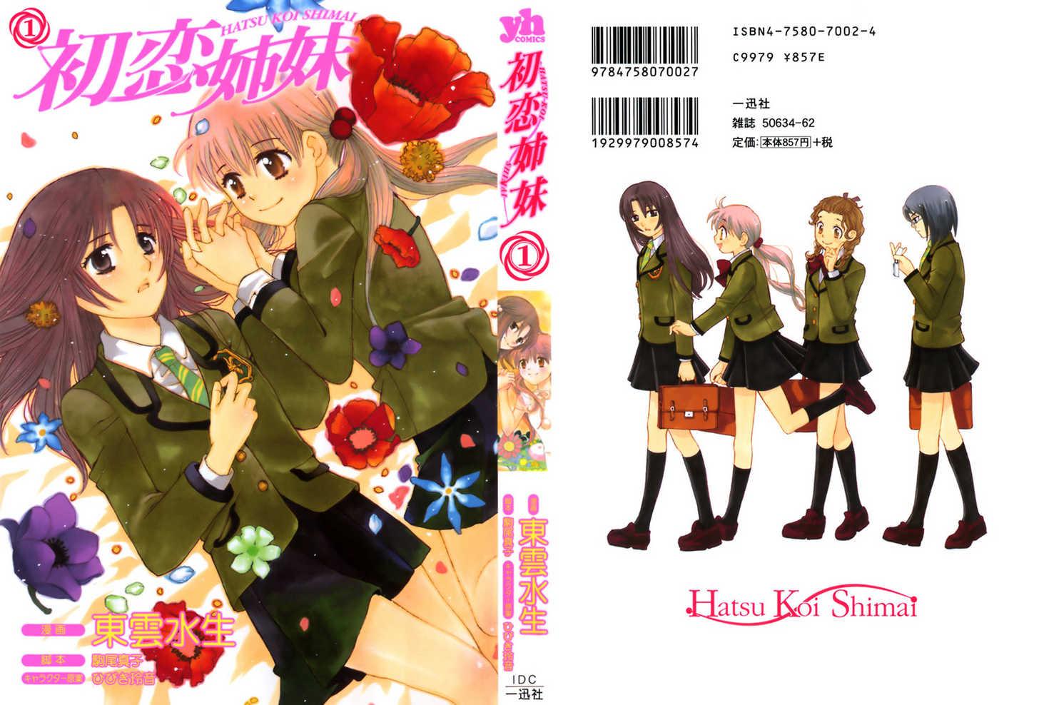 Hatsukoi Shimai 3 Page 1