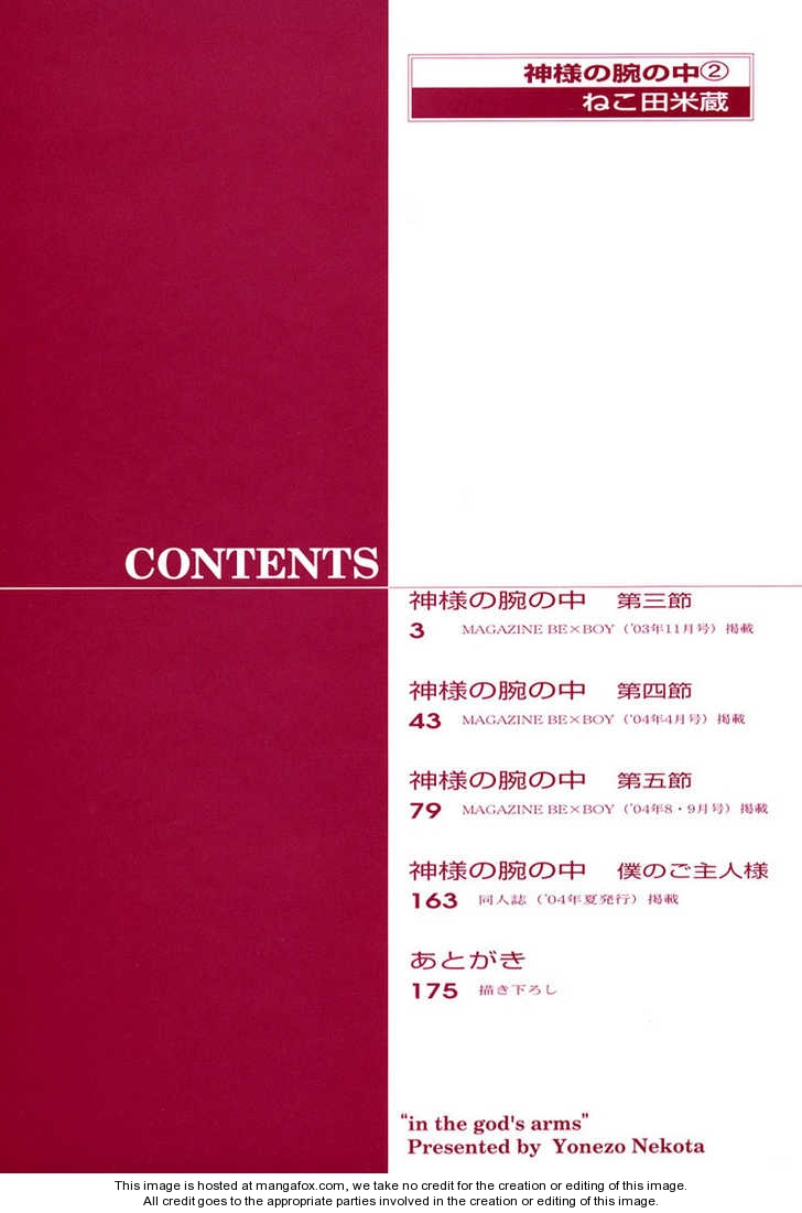 Kamisama no Ude no Naka de 1 Page 4