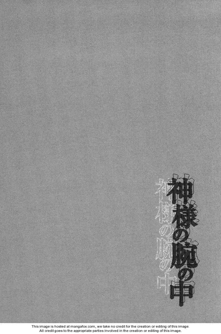 Kamisama no Ude no Naka de 2 Page 2
