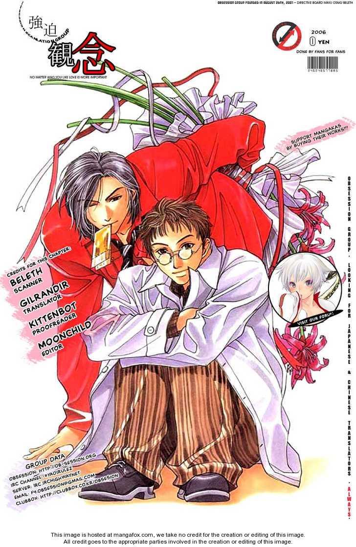 Kamisama no Ude no Naka de 3 Page 1