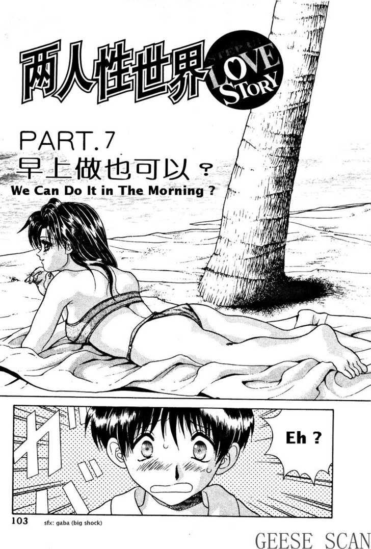 Futari Ecchi 7 Page 1