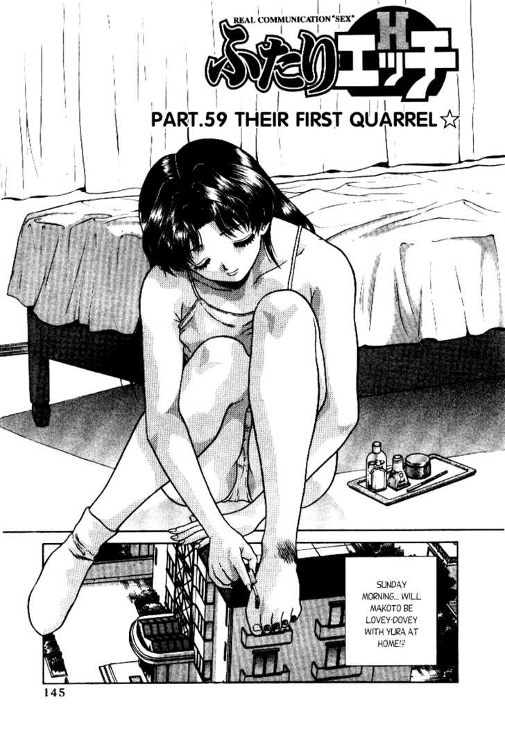 Futari Ecchi 59 Page 2