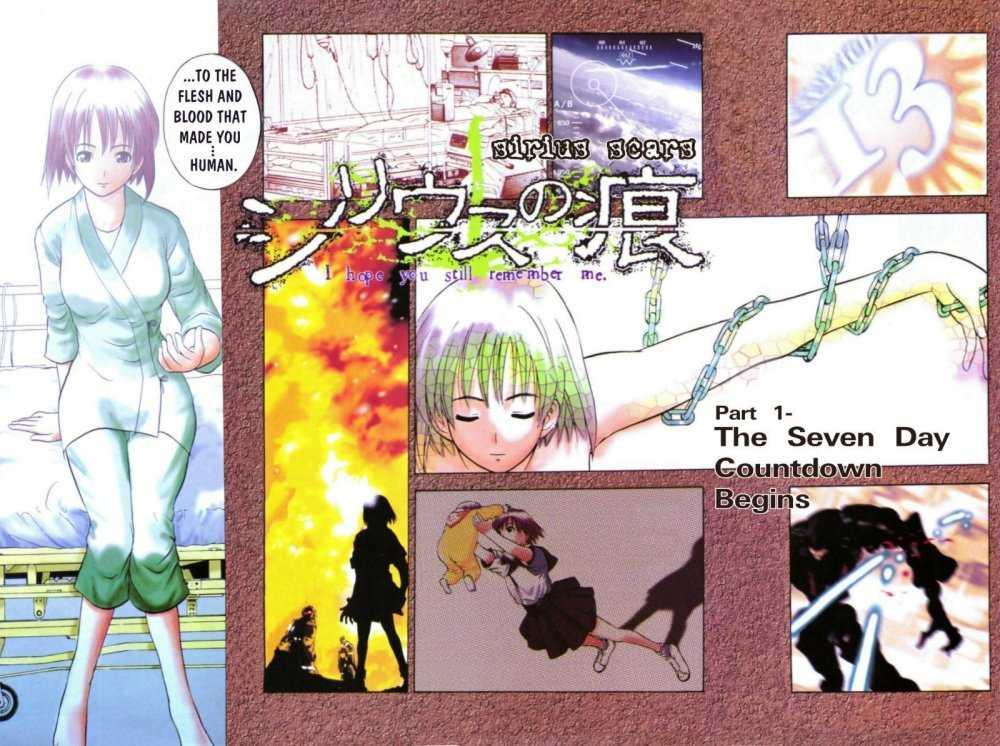 Sirius no Kizuato 1 Page 2