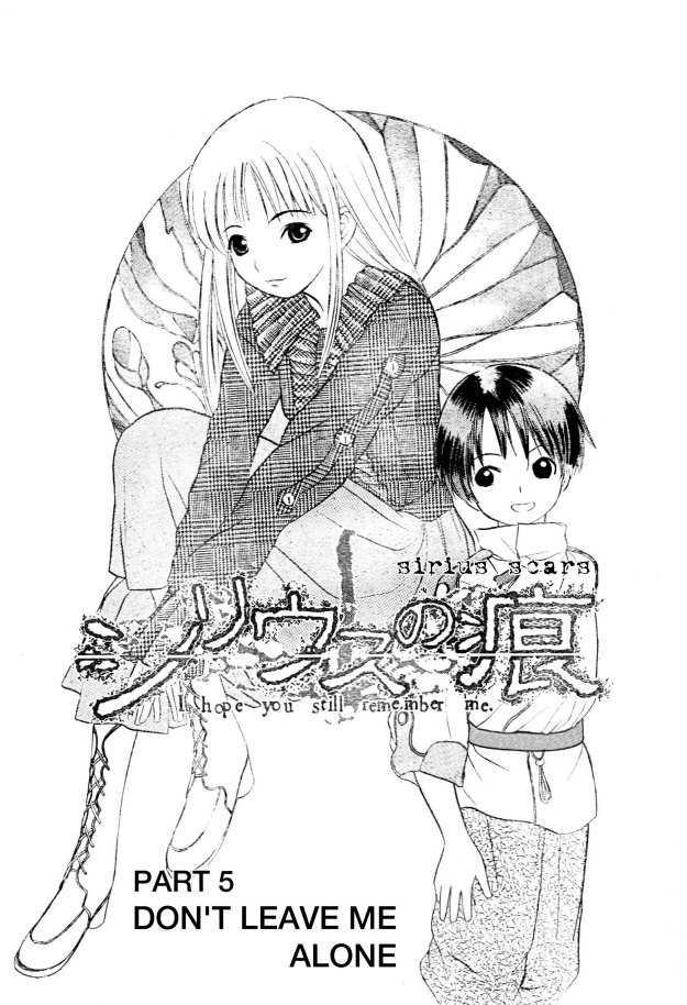 Sirius no Kizuato 5 Page 1