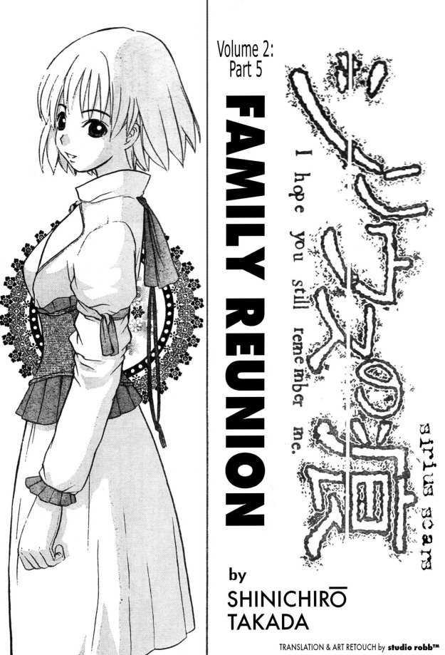 Sirius no Kizuato 11 Page 1