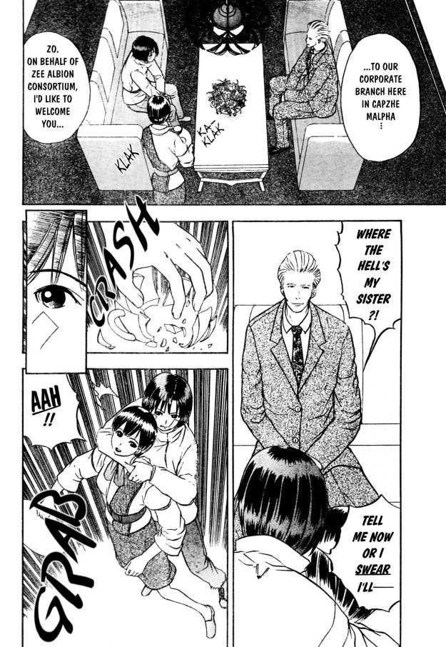 Sirius no Kizuato 11 Page 3