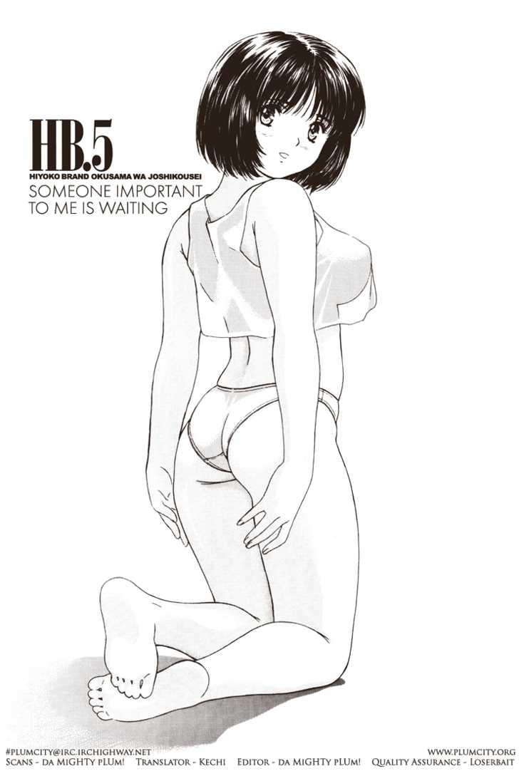 Okusama wa Joshi Kousei 5 Page 1