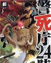 Keishichou 24 Ji